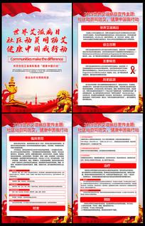 世界艾滋病日宣传挂画设计