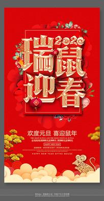 鼠年大吉时尚节日促销海报