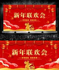 鼠年年会海报新年联欢会背景展板
