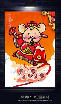 鼠年新年插画2020年春节海报