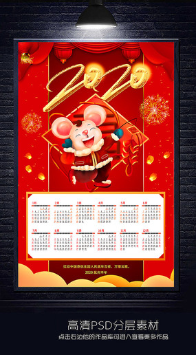 喜庆2020鼠年日历挂历设计