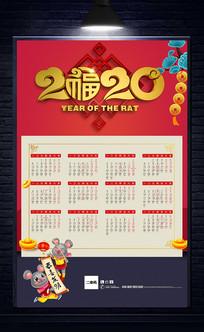 喜庆2020鼠年日历设计