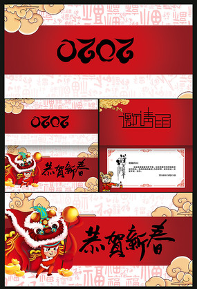 喜庆2020新年邀请函设计