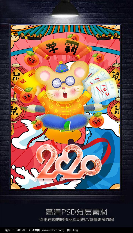 学校2020鼠年手绘插画学霸海报图片