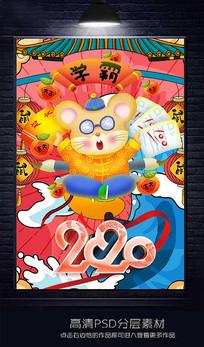 学校2020鼠年手绘插画学霸海报