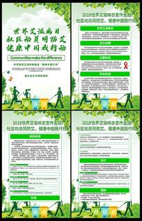 预防世界艾滋病日宣传展板