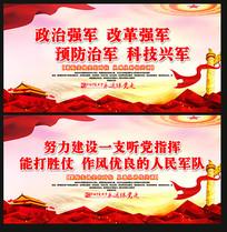 政治强军军队党建宣传展板