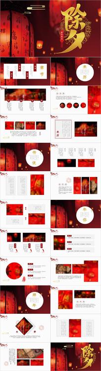 中国春节除夕PPT模板