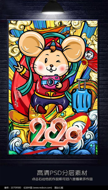 中国风老鼠卡通鼠年插画图片