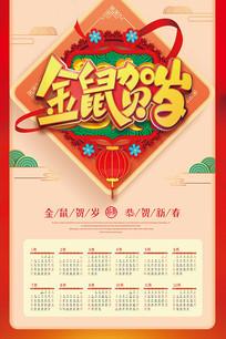 中国风时尚大气2020鼠年日历