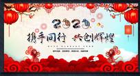 2020传统新年年会背景板