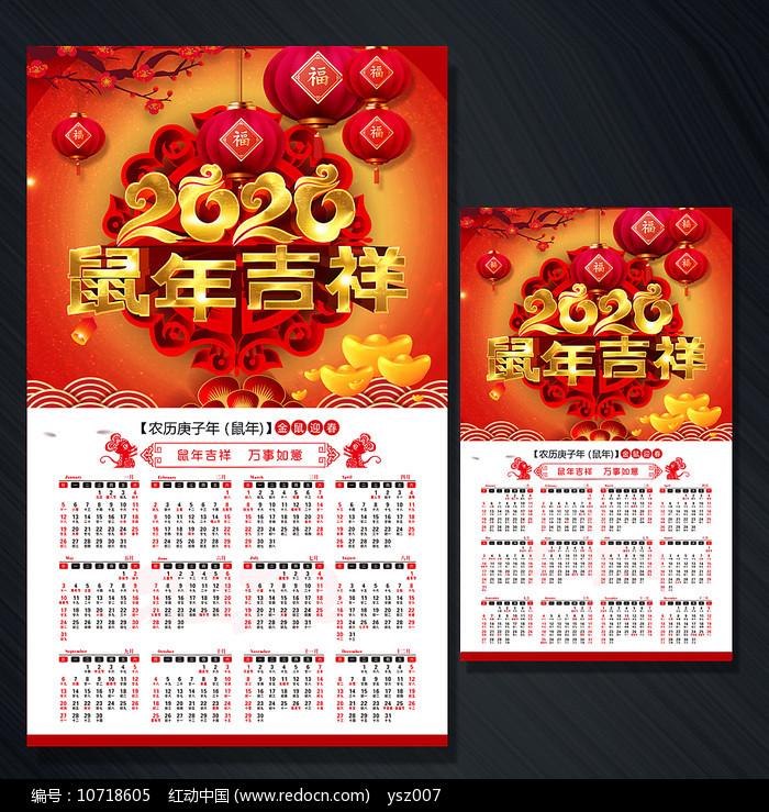 2020鼠年吉祥挂历日历模板图片
