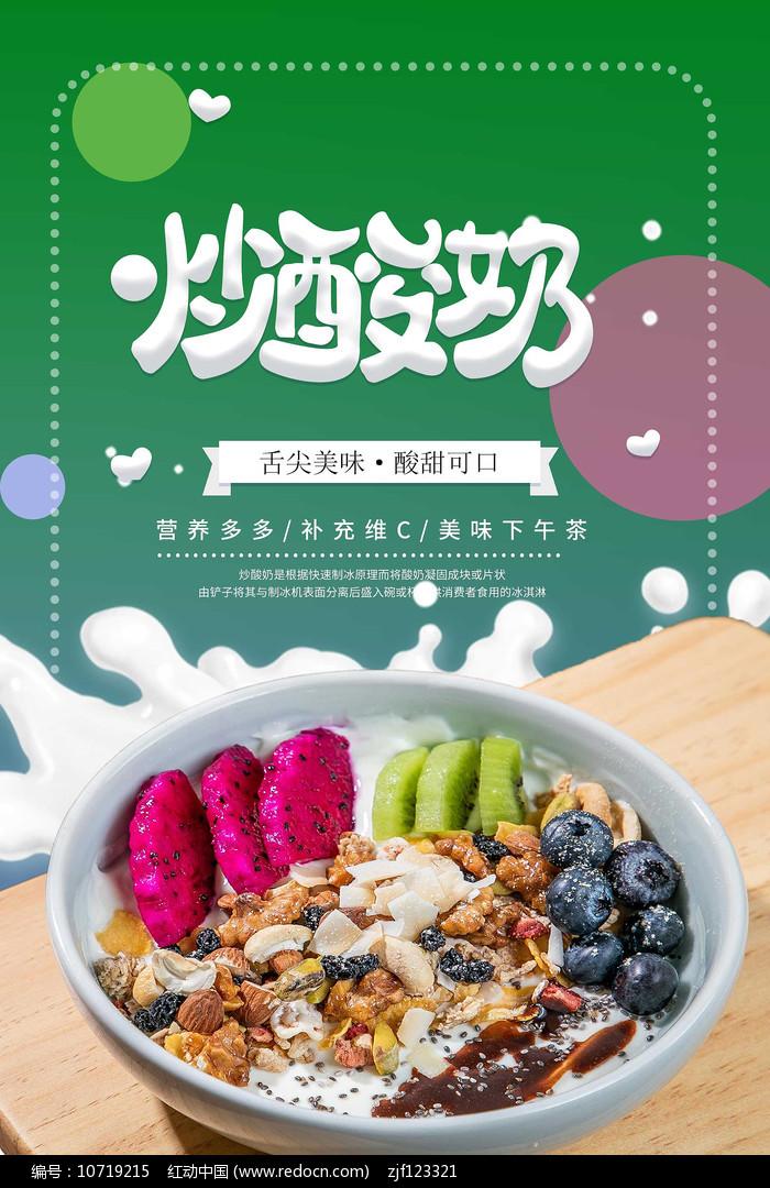 炒酸奶特色美食海报图片