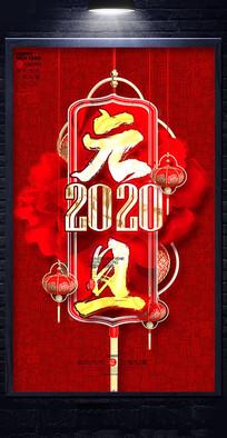 创意简约2020鼠年元旦宣传海报