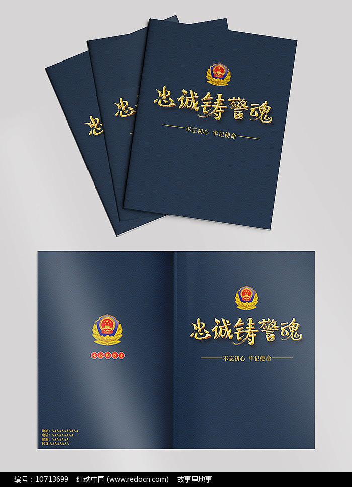 大气蓝色公安机关资料总结画册封面设计图片