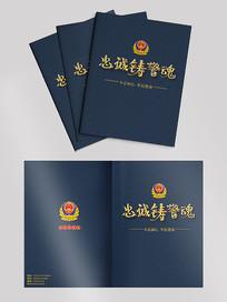 大气蓝色公安机关资料总结画册封面设计