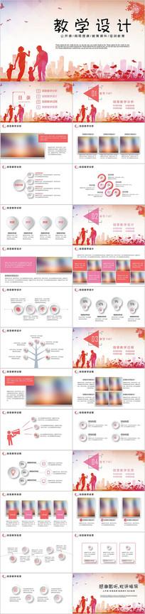 粉色公开课教师说课教学设计教学竞赛PPT