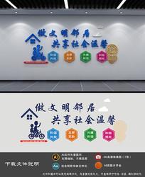 共享社区文化墙