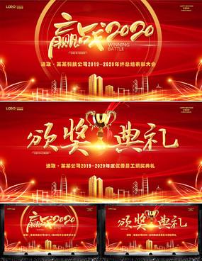 红色大气2020年会颁奖典礼舞台背景板