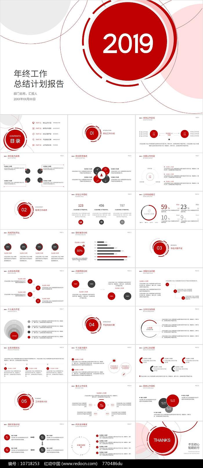 红色简约圆形年终总结工作计划PPT模板图片