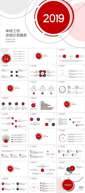 红色简约圆形年终总结工作计划PPT模板