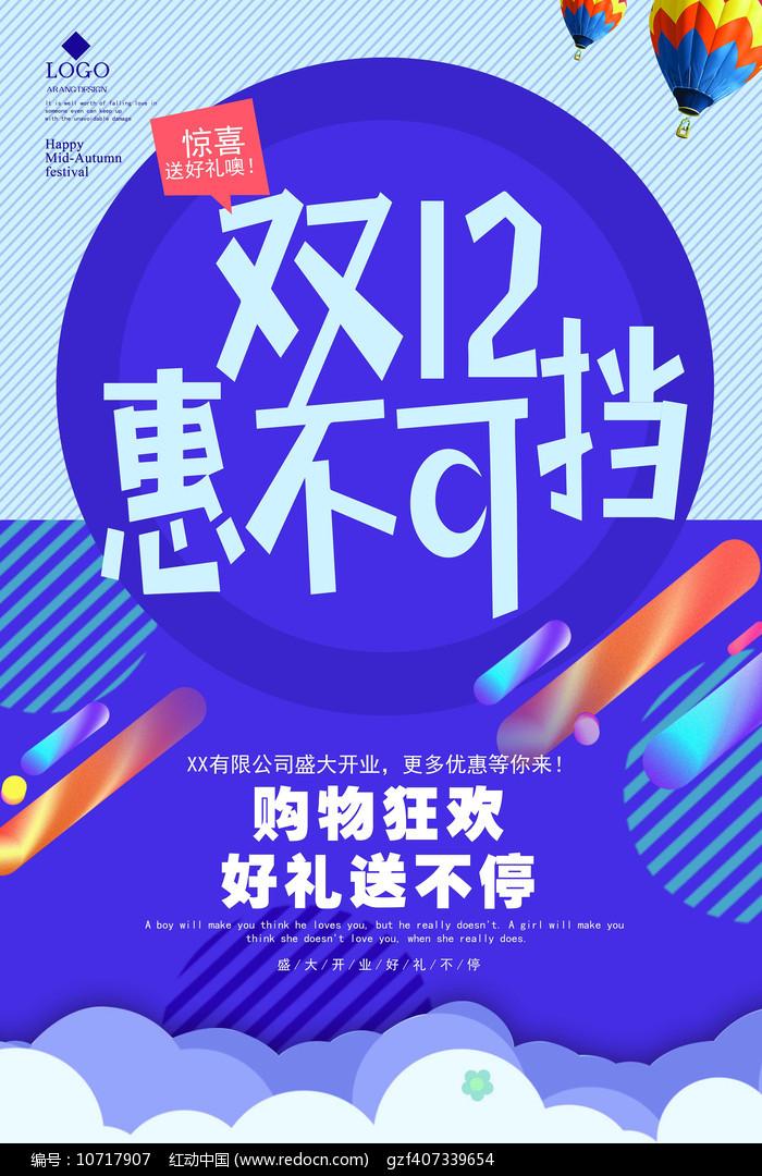 简洁时尚双12促销海报设计图片