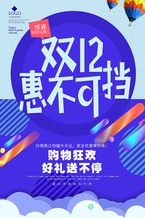 简洁时尚双12促销海报设计
