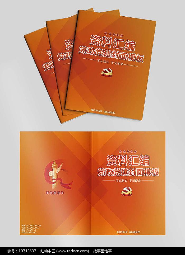 简约大气党政党建资料画册封面模板图片