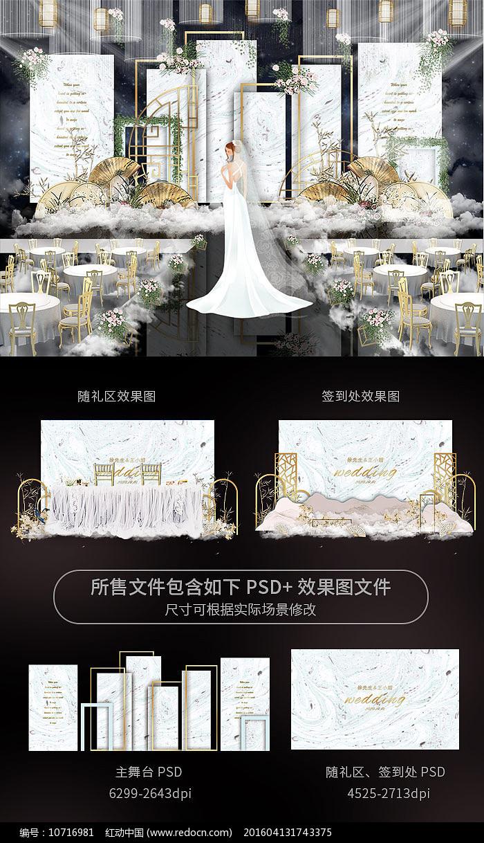 简约小清新大理石婚礼舞台背景板图片