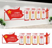 基层社区党建文化墙