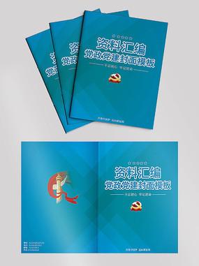 蓝色党政党建资料画册封面设计