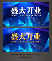 蓝色大气盛大开业公司开业开幕式舞台背景