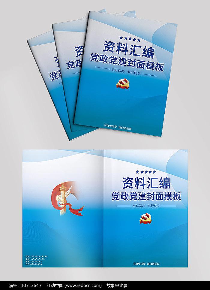 蓝色简约党政党建画册封面模板图片