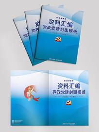 蓝色简约党政党建画册封面模板