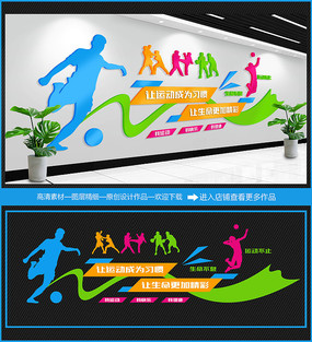 青春活力体育教室运动文化墙