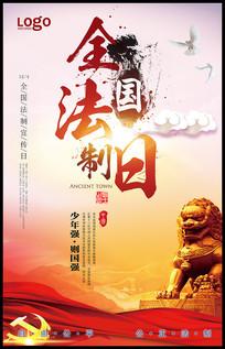 全国宪法日宣传海报