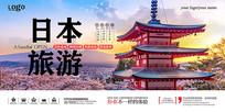 日本印象旅游海报