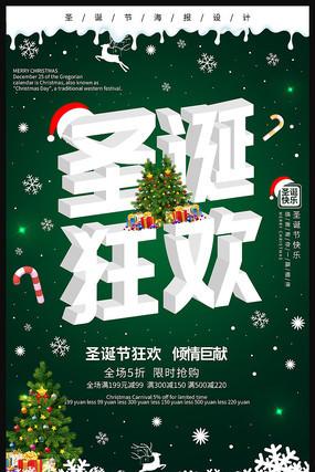圣诞节狂欢宣传促销海报