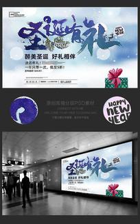 圣诞有礼商场促销活动海报