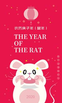 鼠年新年春节元素
