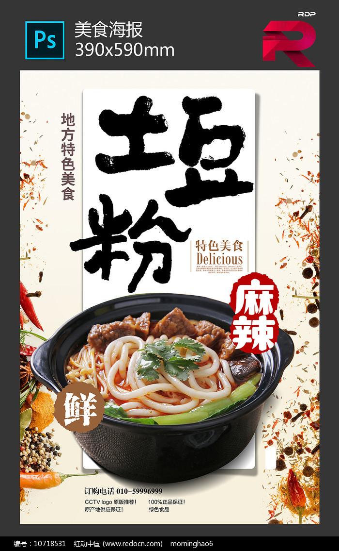 土豆粉宣传海报图片