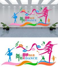 唯美学校舞蹈室文化墙设计