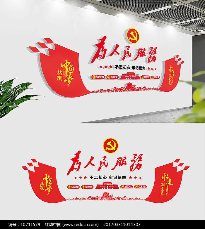 为人民服务党建文化墙图片