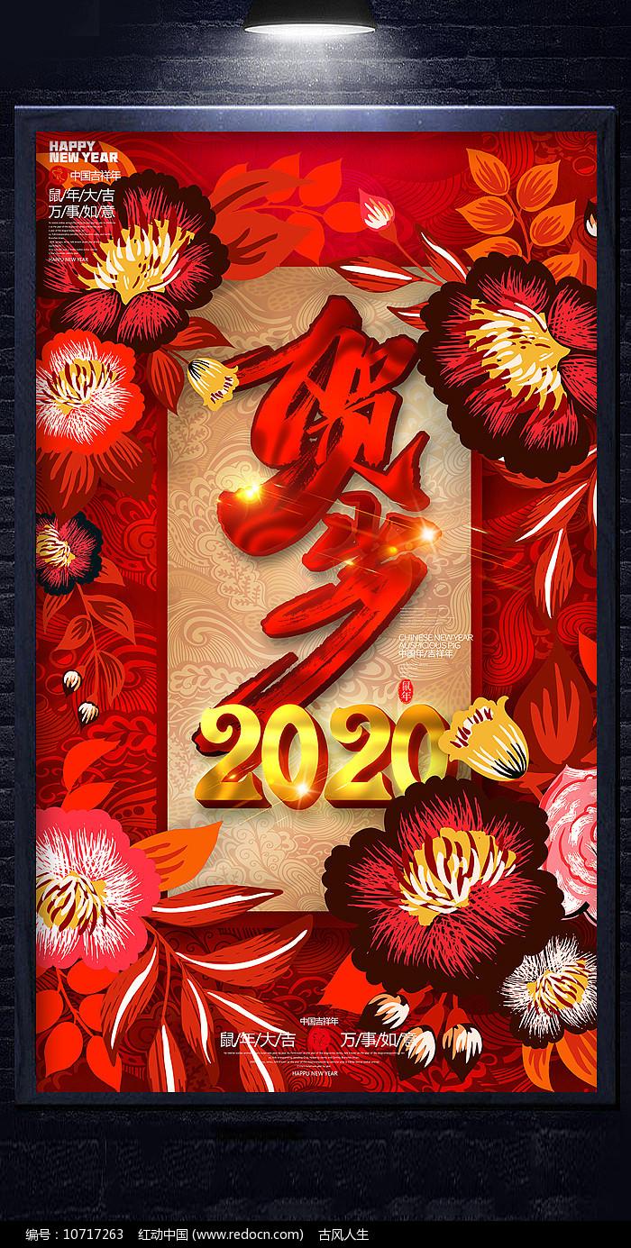 喜庆2020鼠年贺岁海报设计图片