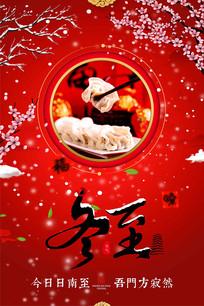 喜庆红色冬至海报模板