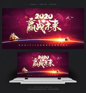 2020年鼠年赢战未来年会背景板