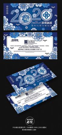 2020青花瓷鼠年新年贺卡