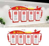 党建活动室宣传文化墙设计