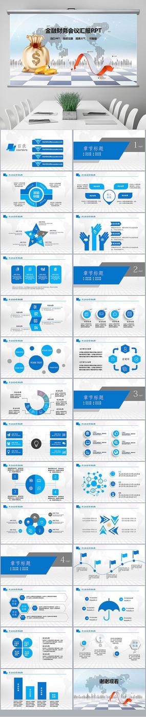 公司财务会计数据统计分析报告培训PPT