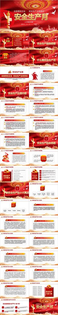 红色大气安全生产月PPT模板